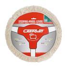 Carpoint Stuurhoes schapenvacht camel 10028